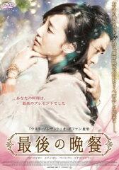 【メール便送料無料】最後の晩餐[DVD]【D2014/9/26発売】