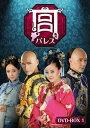 【送料無料】宮 パレス DVD-BOX1[DVD][6枚組]【D2014/9/3発売】