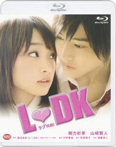 【メール便送料無料】L DK(ブルーレイ)【B2014/10/10発売】