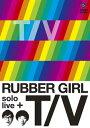 【国内盤DVD】【ネコポス送料無料】ラバーガール / solo live+「T / V」