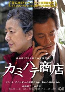 【メール便送料無料】カミハテ商店[DVD]【D2014/10/2発売】
