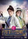 【送料無料】月下の恋歌 笑傲江湖 DVD-BOX1[DVD][7枚組]【D2014/11/5発売】