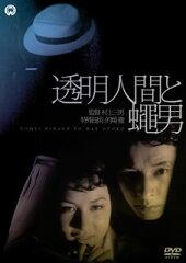 【メール便送料無料】透明人間と蝿男[DVD]【D2014/10/31発売】