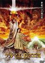 【国内盤DVD】テルマエ・ロマエII【D2014/11/26発売】
