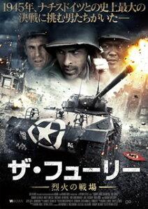 【メール便送料無料】ザ・フューリー 烈火の戦場[DVD]【D2014/12/3発売】