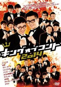 【メール便送料無料】キングオブコント 2014〈2枚組〉[DVD][2枚組]【D2014/12/24発売】