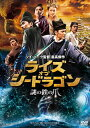 【メール便送料無料】ライズ・オブ・シードラゴン 謎の鉄の爪[DVD]【D2014/12/10発売】