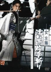【メール便送料無料】女左膳 濡れ燕片手斬り[DVD]【D2014/12/19発売】