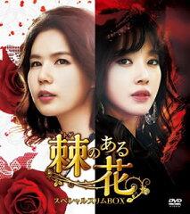 【送料無料】棘のある花 スペシャルスリムBOX1[DVD][21枚組]【D2015/1/28発売】
