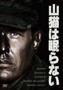 【送料無料】山猫は眠らない ペンタロジーDVDセット[DVD][5枚組] 【D2015/1/7発売】