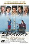 【国内盤DVD】太秦ライムライト