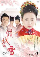 【送料無料】傾城の雪 DVD-BOX 4[DVD][7枚組]【D2015/3/25発売】