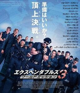 【送料無料】エクスペンダブルズ3 ワールドミッション Premium-Edition(ブルーレイ)[3枚組] ...