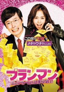 【メール便送料無料】プランマン〜恋のアラームが止まらない![DVD]【D2015/3/3 発売】