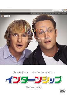 【メール便送料無料】インターンシップ[DVD]