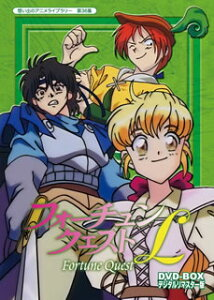 【送料無料】想い出のアニメライブラリー 第36集 フォーチュンクエストL DVD-BOX デジタルリマ...