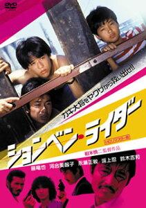 【メール便送料無料】ションベン・ライダー HDリマスター版[DVD]【D2015/5/2発売】