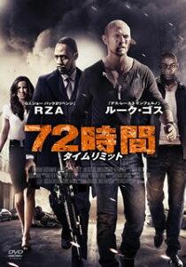 【メール便送料無料】72時間 タイムリミット[DVD]【D2015/7/2発売】