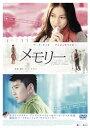 【メール便送料無料】メモリー First Time[DVD]【D2015/7/24発売】