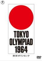 東京オリンピック[DVD]【D2015/9/16発売】