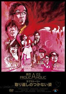 【送料無料】東京03 / FROLIC A HOLIC ラブストーリー「取り返しのつかない姿」〈2枚組〉[DVD][2枚組]