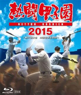 【送料無料】熱闘甲子園2015(ブルーレイ)[2枚組]【B2015/11/25発売】