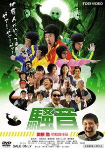 【メール便送料無料】騒音[DVD]【D2015/12/9発売】