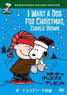 【メール便送料無料】スヌーピーのクリスマス・プレゼント[DVD]