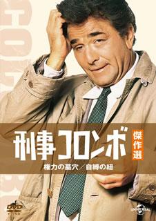 【国内盤DVD】【ネコポス100円】刑事コロンボ傑作選 権力の墓穴 / 自縛の紐