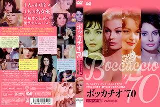 薄伽丘 ' 70 高清主控版本長版 [DVD],[2 盤]