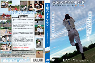 永遠的鑽石[DVD]
