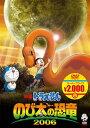 【メール便送料無料】 映画ドラえもん のび太の恐竜 2006[DVD]
