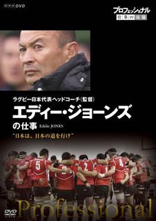 【メール便送料無料】プロフェッショナル 仕事の流儀 ラグビー日本代表ヘッドコーチ(監督) エディー・ジョーンズの仕事 日本は,日本の道を行け[DVD]