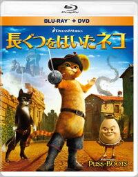 長ぐつをはいたネコ ブルーレイ&DVD(ブルーレイ)