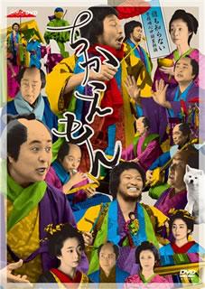 【送料無料】ちかえもん DVD-BOX[DVD][4枚組]【D2016/6/15発売】