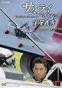 【国内盤DVD】サムライパイロット・室屋義秀〜エアレース20