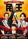 【送料無料】民王スペシャル詰め合わせ Blu-ray BOX(ブルーレイ)[4枚組]【B2016/8/17発売】