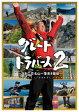 【送料無料】グレートトラバース2〜日本二百名山一筆書き踏破〜[DVD][6枚組]【D2016/7/22発売】