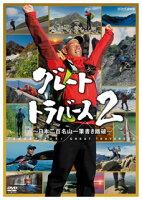 グレートトラバース2〜日本二百名山一筆書き踏破〜[DVD][6枚組]【D2016/7/22発売】
