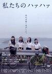 【送料無料】私たちのハァハァ[DVD][2枚組]【D2016/6/29発売】