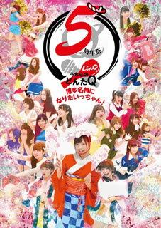 【メール便送料無料】LinQ / LinQ 5周年祭「うちらのどんたQ〜博多名物になりたいっちゃん!〜」〈2枚組〉 [DVD] [2枚組]【DM2016/8/24発売】