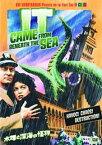 【国内盤DVD】【ネコポス100円】水爆と深海の怪物 モノクロ&カラーライズ版【D2016/10/4発売】