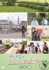 【メール便送料無料】関口知宏のヨーロッパ鉄道の旅 ベルギー編[DVD]【D2016/9/23発売】