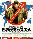 【メール便送料無料】【PG12】 マイケル・ムーアの世界侵略のススメ(ブルーレイ)【B2016/10/12発売】