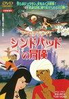 【メール便送料無料】アラビアンナイト シンドバッドの冒険[DVD]【D2016/11/9発売】
