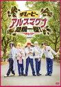 【送料無料】ザ・ムービー アルスマグナ危機一髪![DVD]【D2016/11/2発売】