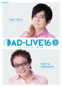 【送料無料】AD-LIVE2016第3巻(梶裕貴×堀内賢雄)〈2枚組〉(ブルーレイ)[2枚組]【B2017/3/22発売】