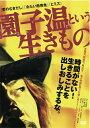 【国内盤DVD】園子温という生き物【D2016/12/2発売】
