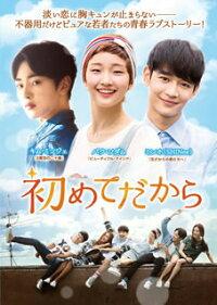 【送料無料】初めてだからDVD-BOX[DVD][4枚組]【D2016/12/2発売】