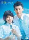 【メール便送料無料】青空エール 豪華版[DVD][2枚組] 【D2017/2/22発売】